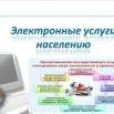 Электронные услуги.jpg